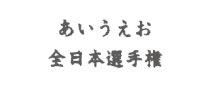 フォントF08
